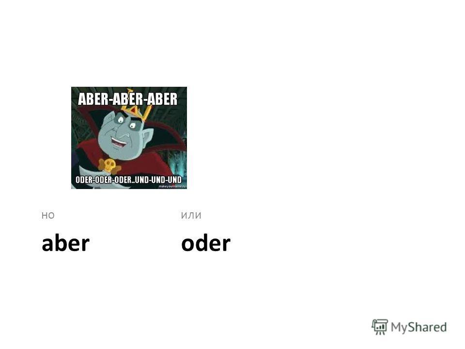 aberoder ноили