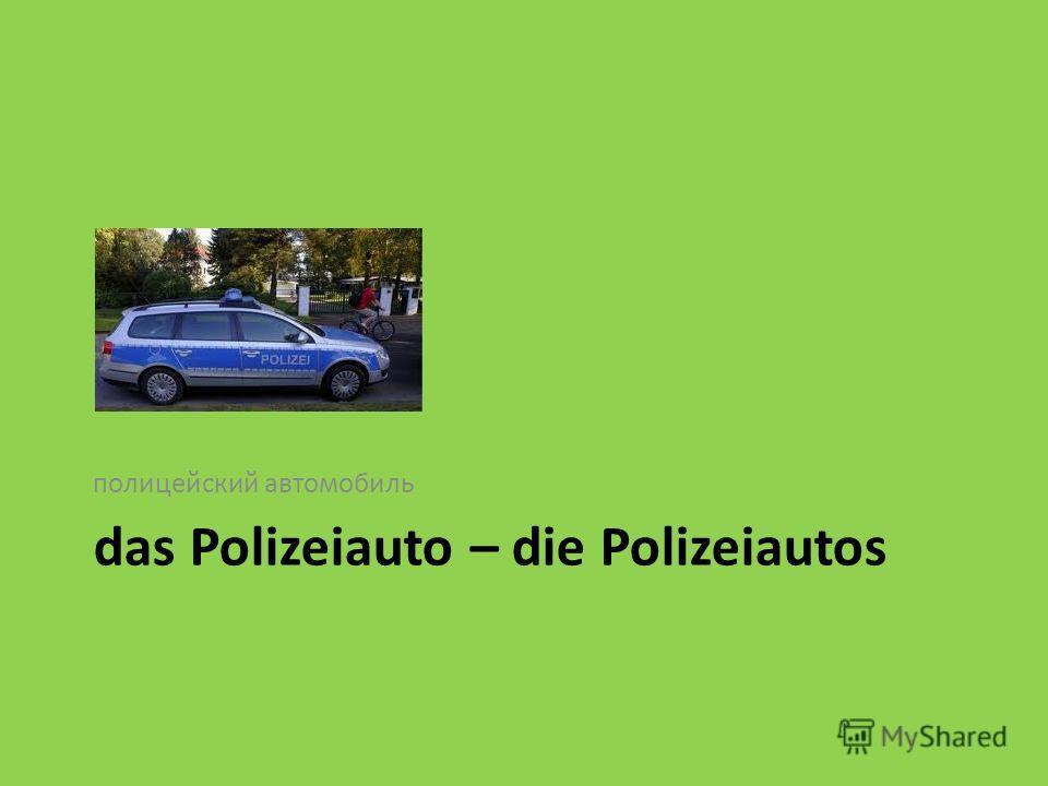 das Polizeiauto – die Polizeiautos полицейский автомобиль