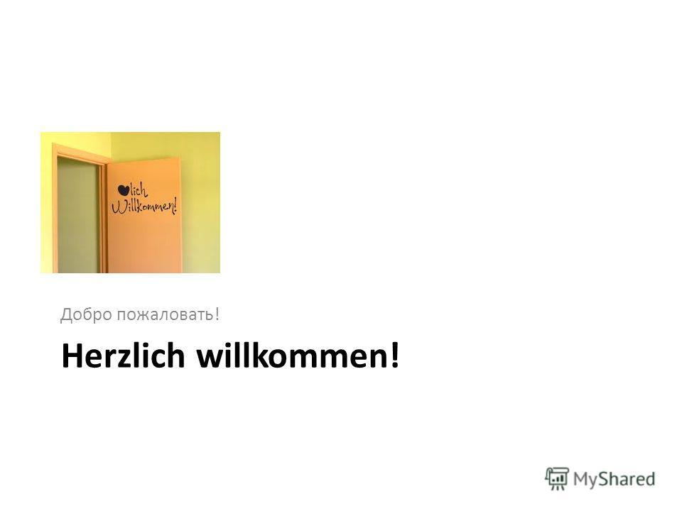 Herzlich willkommen! Добро пожаловать!