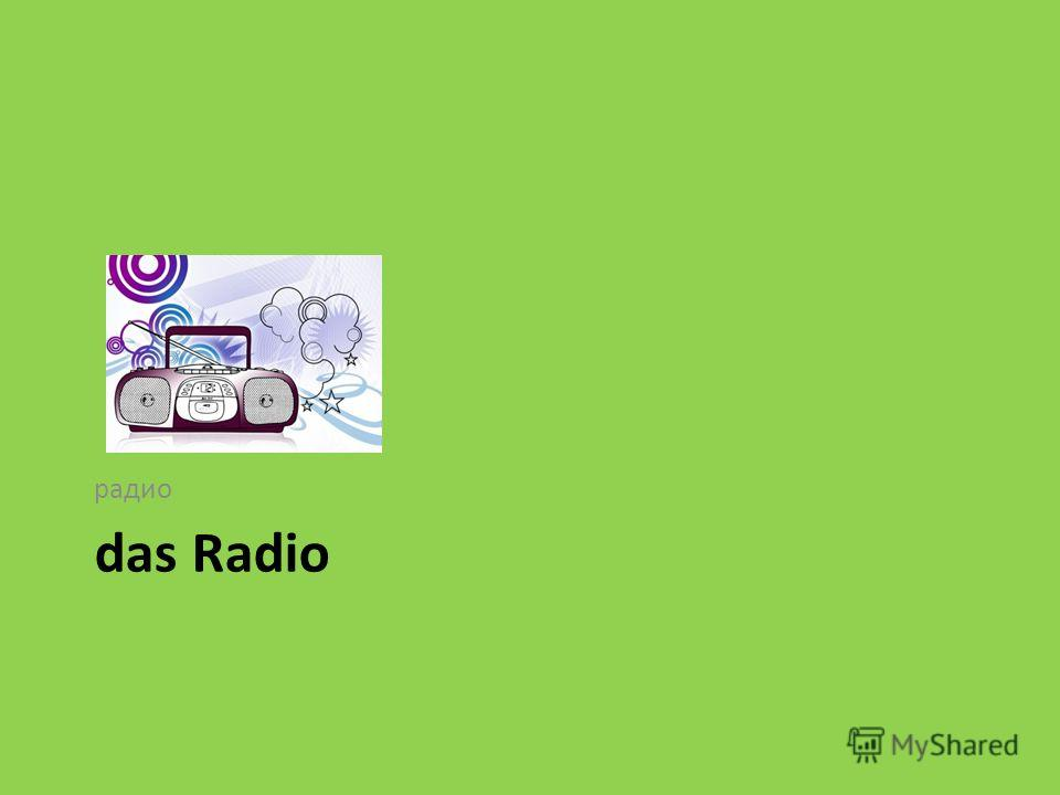 das Radio радио