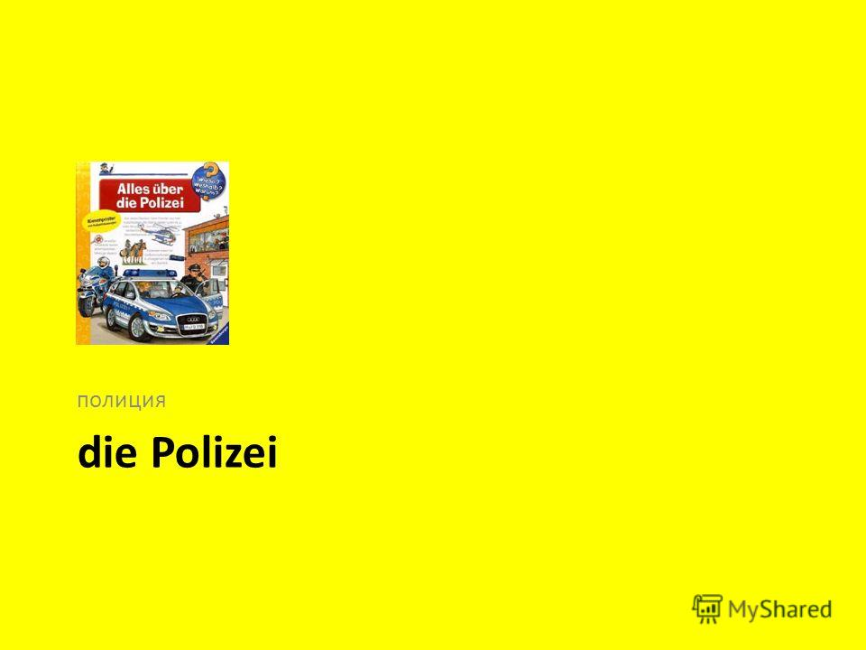 die Polizei полиция