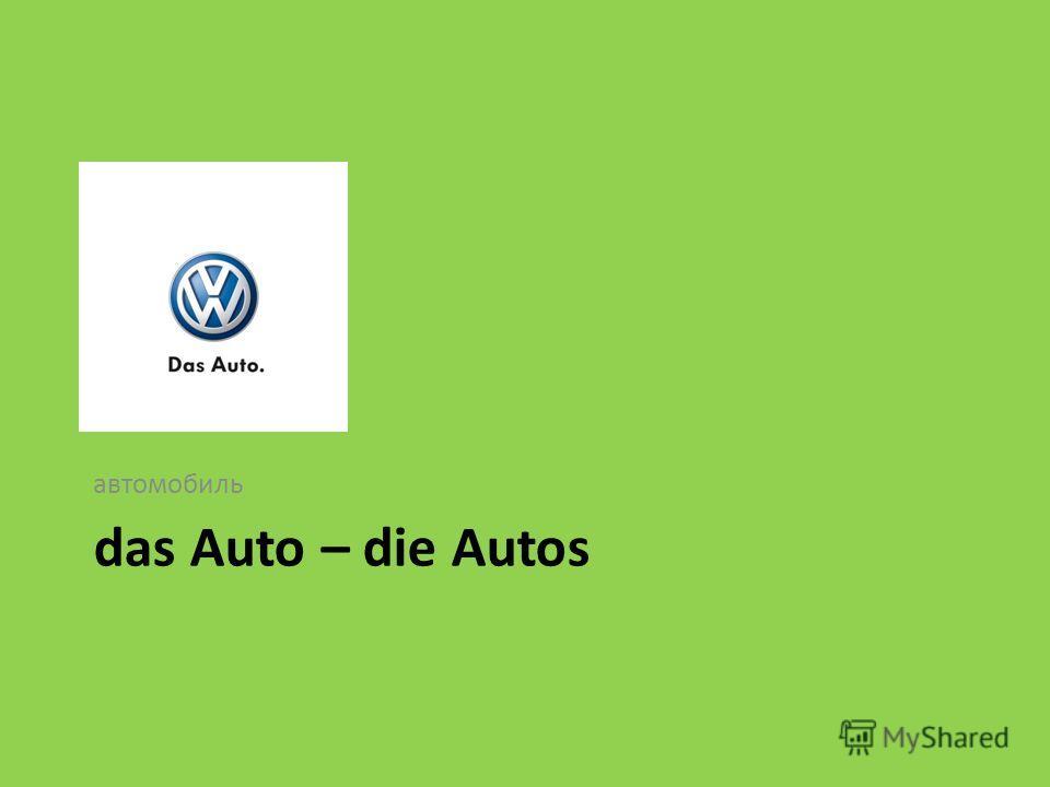 das Auto – die Autos автомобиль