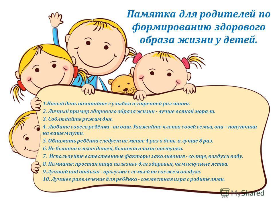 пример здорового образа жизни родителей