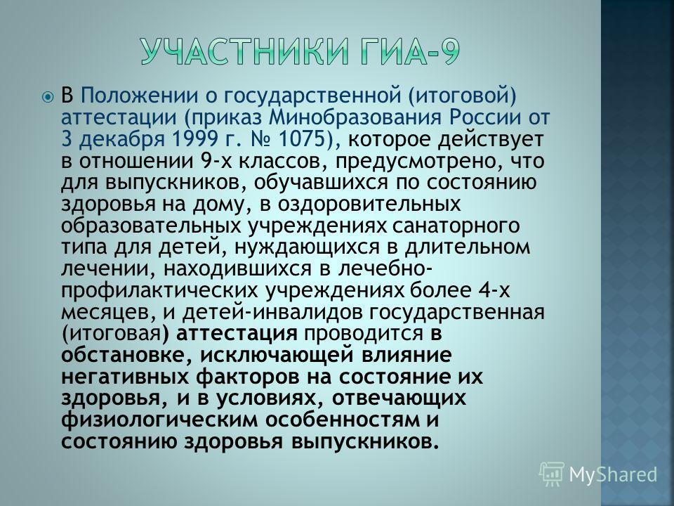 В Положении о государственной (итоговой) аттестации (приказ Минобразования России от 3 декабря 1999 г. 1075), которое действует в отношении 9-х классов, предусмотрено, что для выпускников, обучавшихся по состоянию здоровья на дому, в оздоровительных