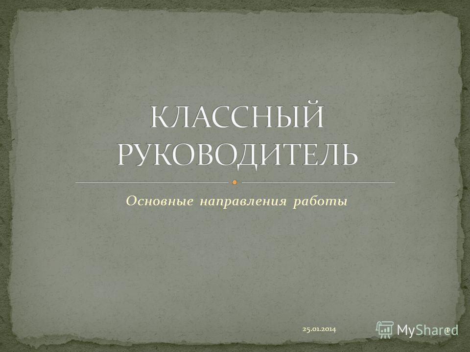 Основные направления работы 1 25.01.2014