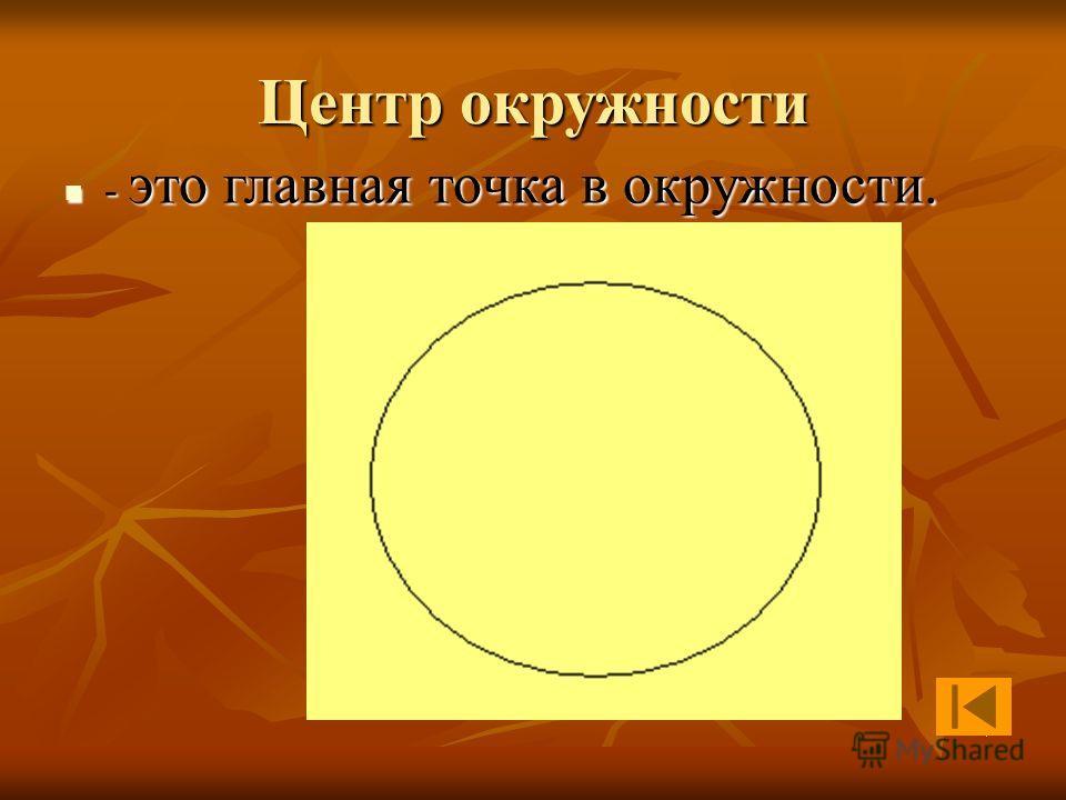 Центр окружности - это главная точка в окружности. - это главная точка в окружности.