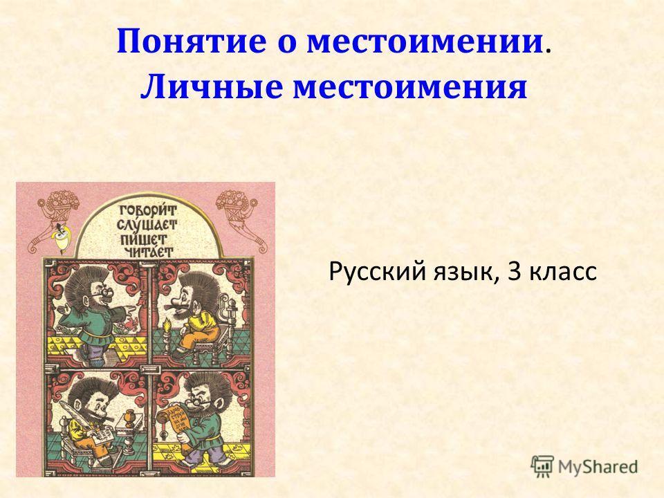 Русский язык, 3 класс Понятие о местоимении. Личные местоимения