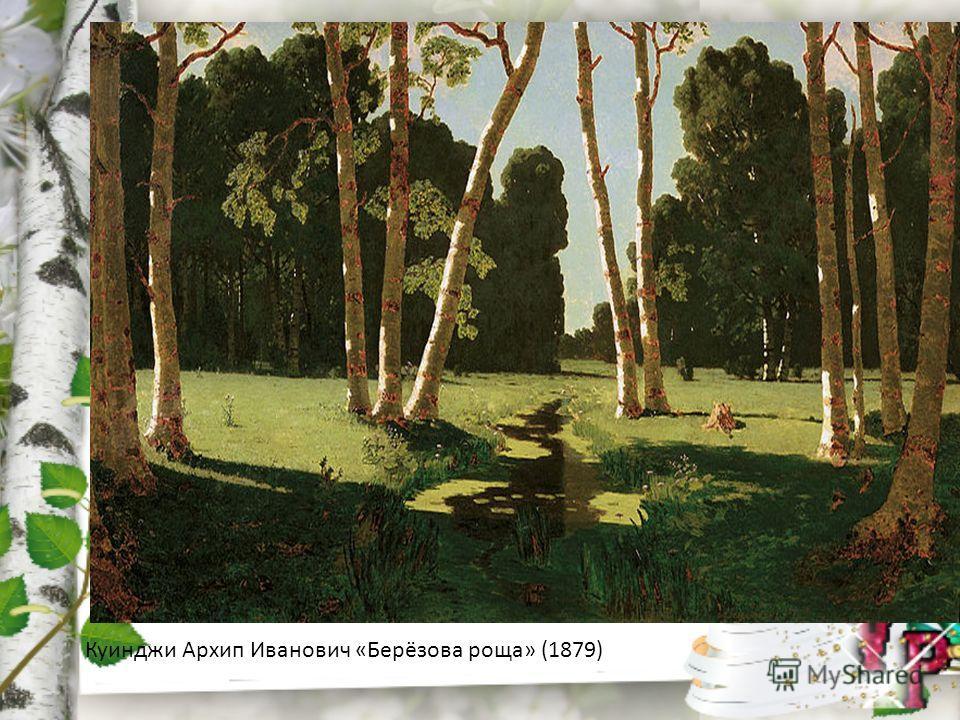 Куинджи Архип Иванович «Берёзова роща» (1879)