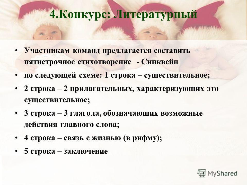 4.Конкурс: Литературный Участникам команд предлагается составить пятистрочное стихотворение - Синквейн по следующей схеме: 1 строка – существительное; 2 строка – 2 прилагательных, характеризующих это существительное; 3 строка – 3 глагола, обозначающи