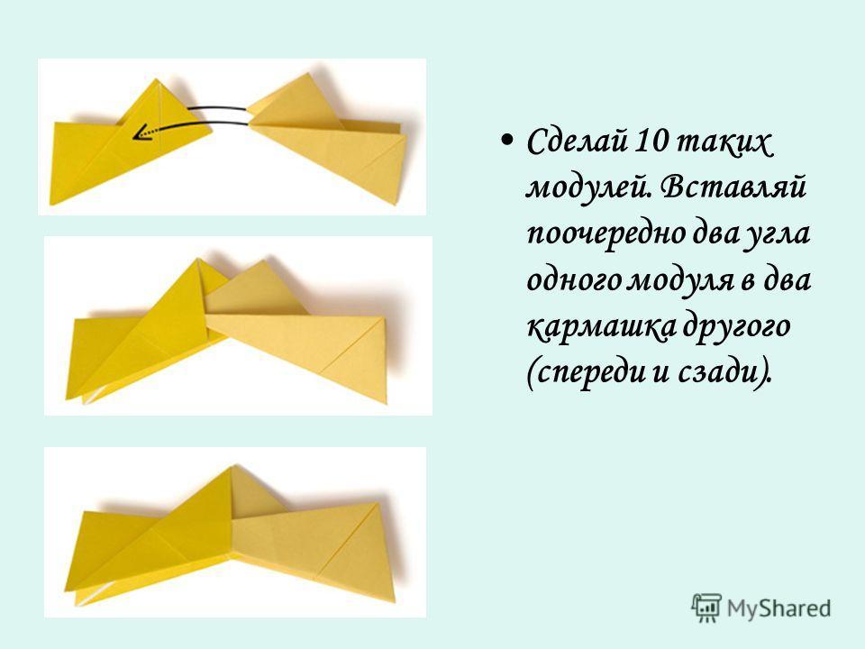 Сделай 10 таких модулей. Вставляй поочередно два угла одного модуля в два кармашка другого (спереди и сзади).
