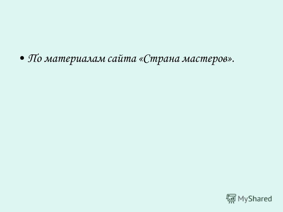 По материалам сайта «Страна мастеров».