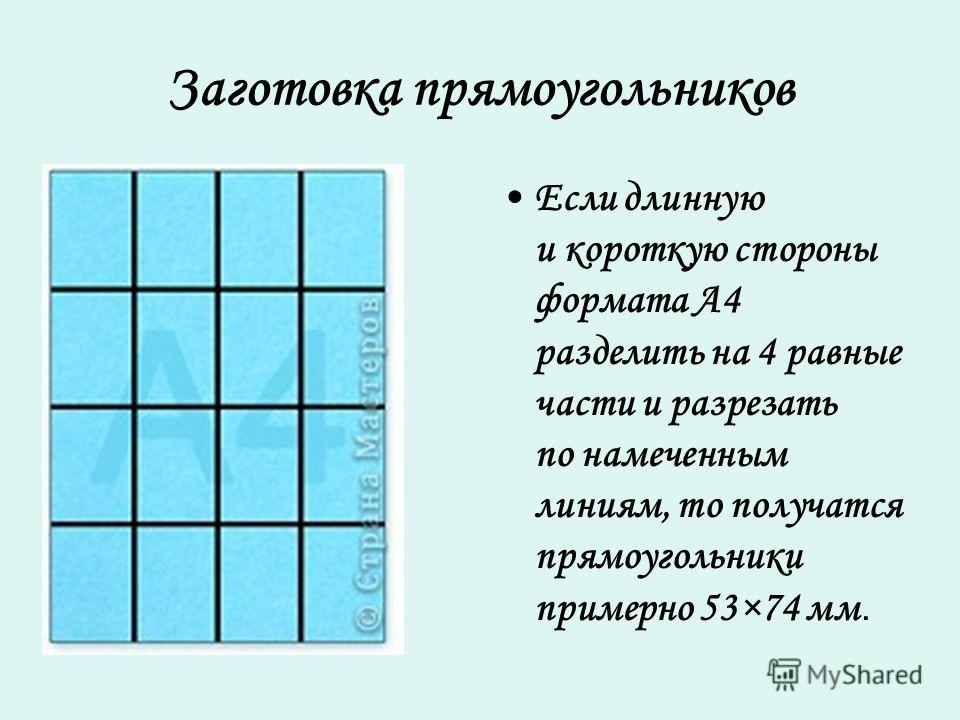 Заготовка прямоугольников Если длинную и короткую стороны формата А4 разделить на 4 равные части и разрезать по намеченным линиям, то получатся прямоугольники примерно 53×74 мм.