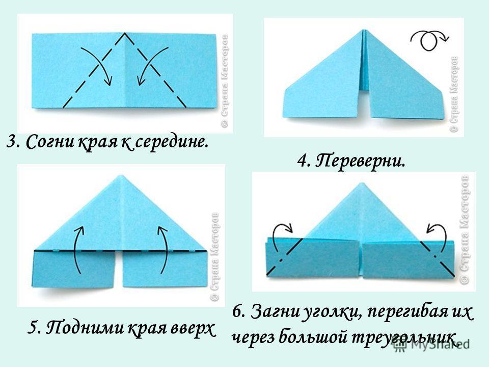 4. Переверни. 3. Согни края к середине. 5. Подними края вверх 6. Загни уголки, перегибая их через большой треугольник