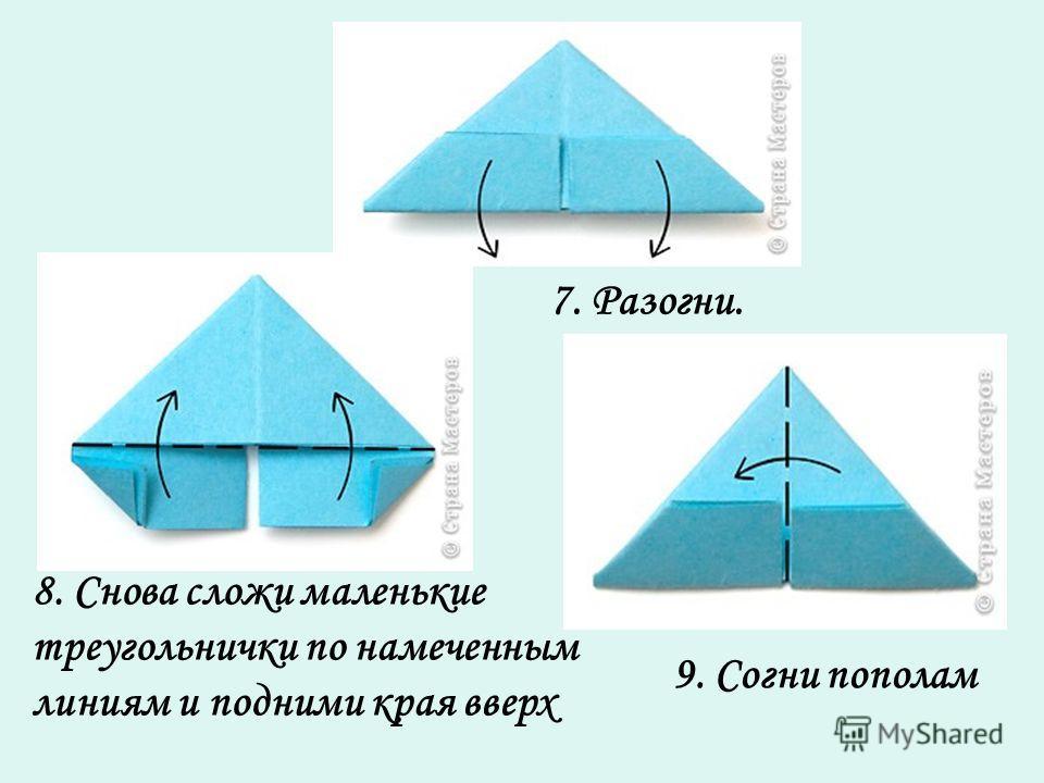 7. Разогни. 8. Снова сложи маленькие треугольнички по намеченным линиям и подними края вверх 9. Согни пополам