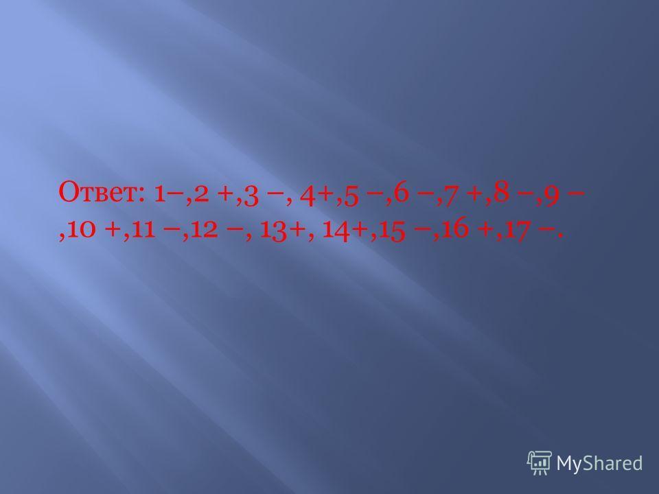 1. Логарифмическая функция у = logax определена при любом х 2. Функция у = logax определена при а > 0, а =/= 1, х > 0. 3. Областью определения логарифмической функции является множество действительных чисел. 4. Областью значений логарифмической функц