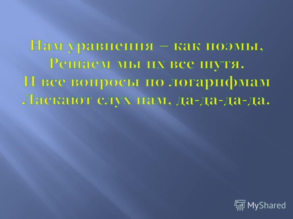 О, сколько нам открытий чудных Готовят просвещенья дух И опыт, сын ошибок трудных, И гений, парадоксов друг… А.С.Пушкин