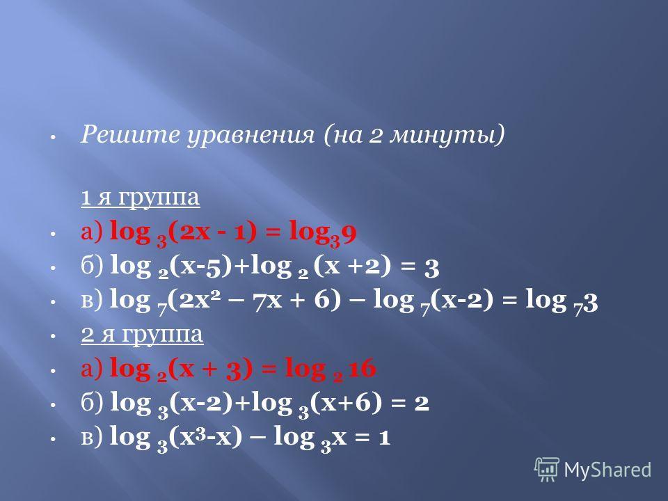 Ответы: 1гр. а) 25 б) 2 в) 2/3 г) 1 д) 1 2гр. а) 2,5 б) 8 в) -1,6 г) 3 д) 8