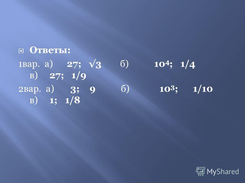 Решите уравнения (на 5минут) 1 -я группа а) 2log 2 3 х - 7 log 3 х + 3 = 0 б) lg 2 х - 3 lg х - 4 = 0 в) log 2 3 х - log 3 х - 3 = 2 lоg 2 3 2 – я группа а) log 2 3 х - 3 log 3 х + 2 = 0 б) lg 2 х - 2 lg х - 3 = 0 в) 3log 2 8 х +2 log 8 х +2 = 0,5 lо