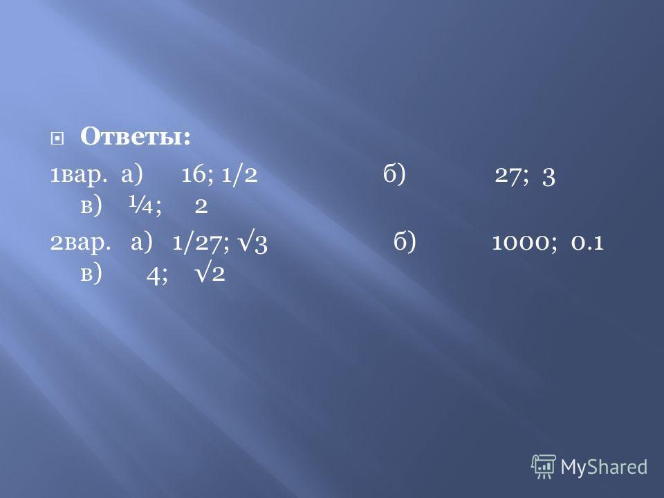 Задания для самостоятельной работы на 10 минут 1 группа а) log 2 2 x – 9log 8 x = 4 б) x log 3 x – 4 = 1/27 в) log 2 х - 2log x 2 = -1 2 группа а) log 2 3 х +5log 9 x – 1.5 = 0 б) x lgx = 1000x 2 в) log 2 x + log x 2 = 2.5