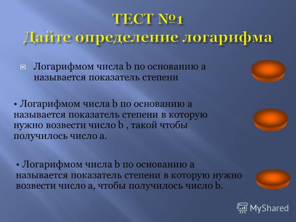 Ответы: 1вар. а) 16; 1/2 б) 27; 3 в) ¼; 2 2вар. а) 1/27; 3 б) 1000; 0.1 в) 4; 2