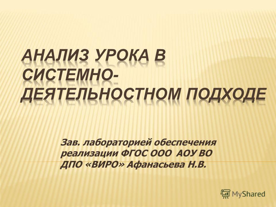 Зав. лабораторией обеспечения реализации ФГОС ООО АОУ ВО ДПО «ВИРО» Афанасьева Н.В.