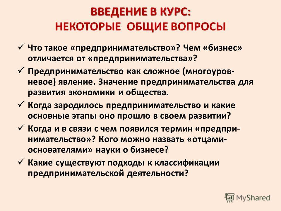 История предпринимательства в россии кратко доклад 7850