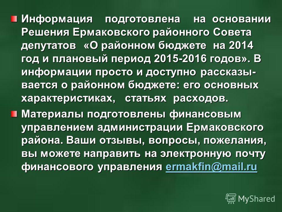 Бюджет для граждан Ермаковского района на 2014 год и плановый период 2015-2016 годов
