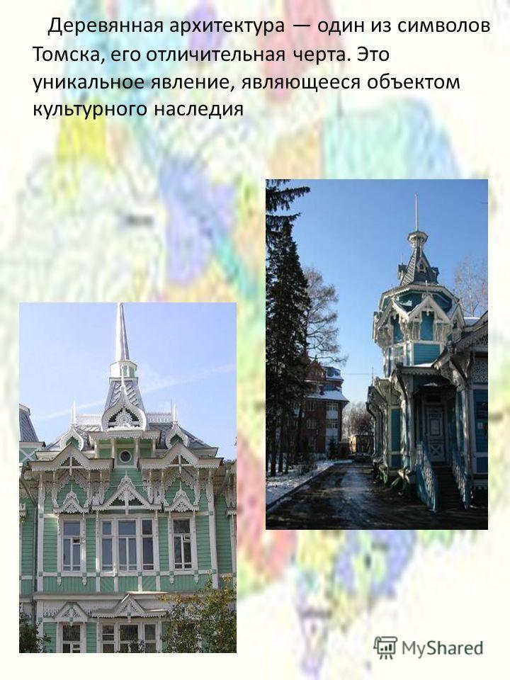 Деревянная архитектура один из символов Томска, его отличительная черта. Это уникальное явление, являющееся объектом культурного наследия