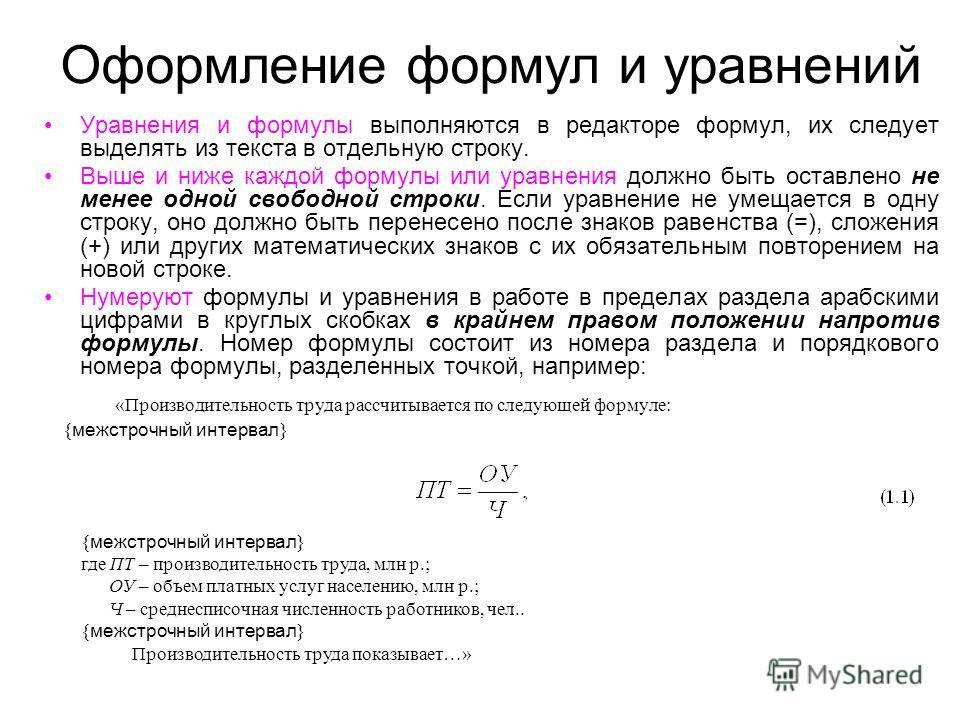 Уравнения и формулы выполняются в редакторе формул, их следует выделять из текста в отдельную строку. Выше и ниже каждой формулы или уравнения должно быть оставлено не менее одной свободной строки. Если уравнение не умещается в одну строку, оно должн