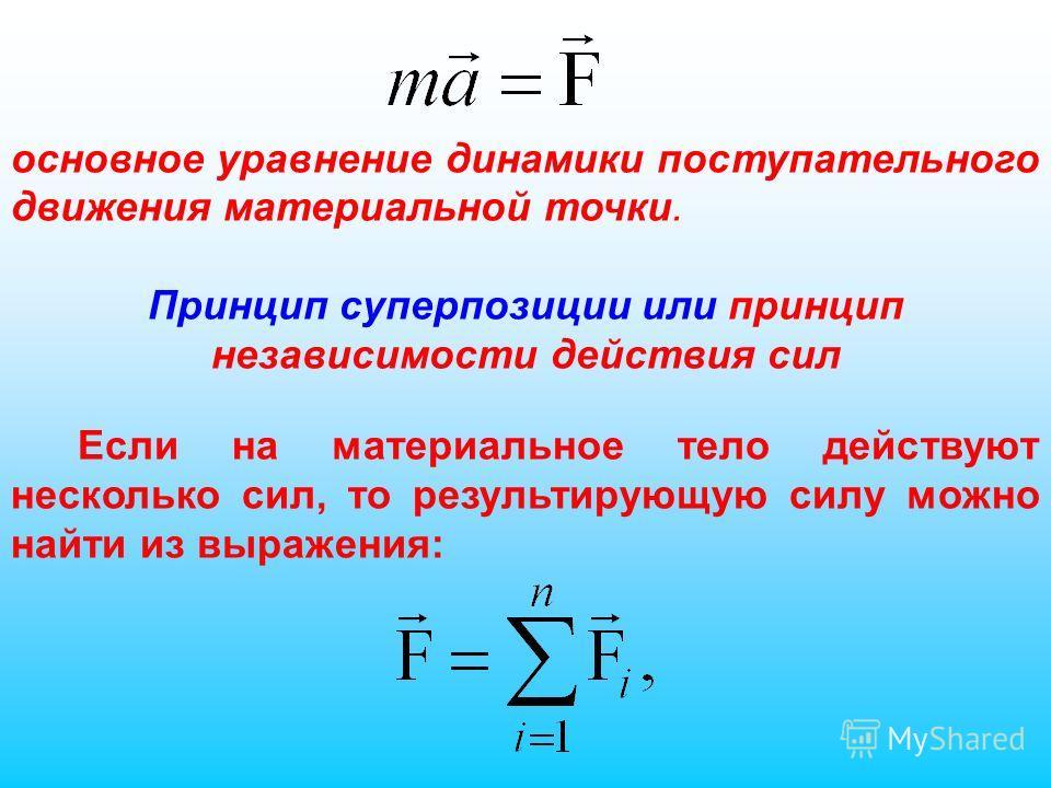 основное уравнение динамики поступательного движения материальной точки. Принцип суперпозиции или принцип независимости действия сил Если на материальное тело действуют несколько сил, то результирующую силу можно найти из выражения:
