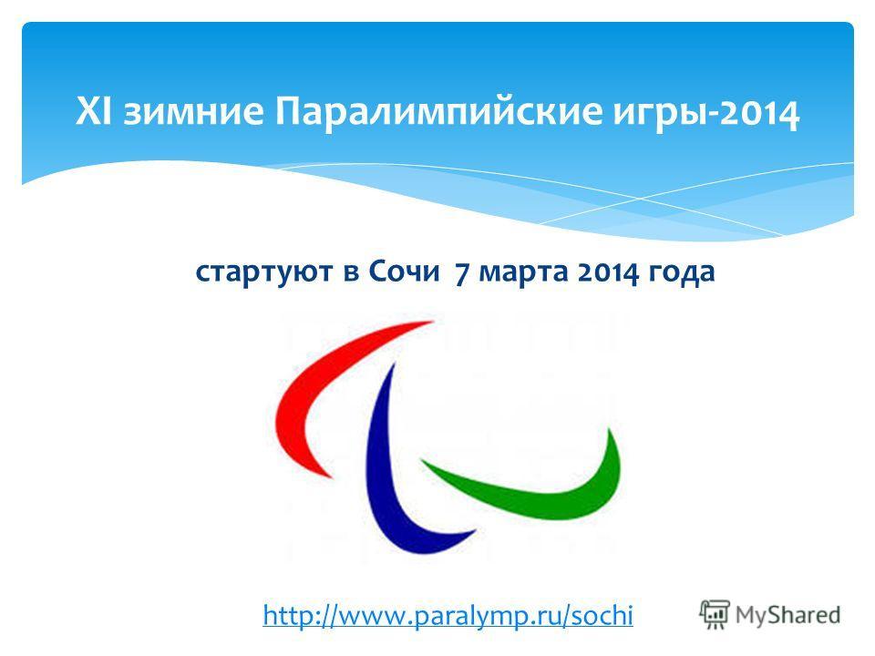 стартуют в Сочи 7 марта 2014 года http://www.paralymp.ru/sochi XI зимние Паралимпийские игры-2014