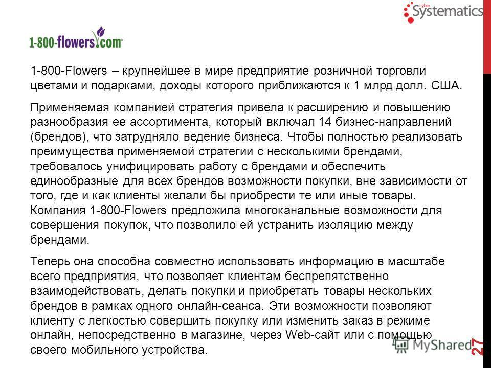 1-800-Flowers – крупнейшее в мире предприятие розничной торговли цветами и подарками, доходы которого приближаются к 1 млрд долл. США. Применяемая компанией стратегия привела к расширению и повышению разнообразия ее ассортимента, который включал 14 б