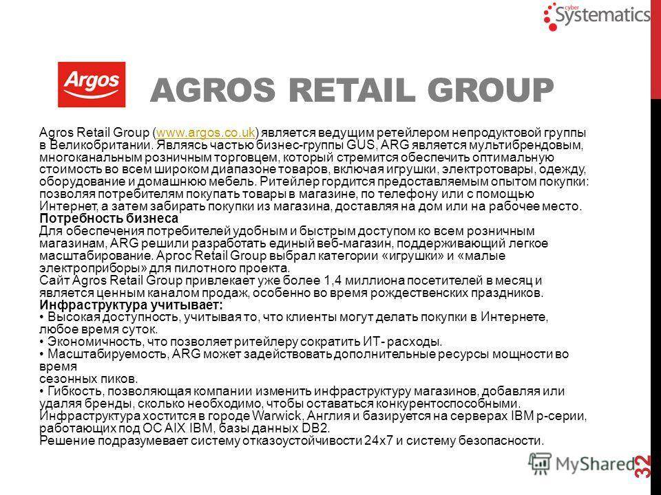 АGROS RETAIL GROUP Аgros Retail Group (www.argos.co.uk) является ведущим ретейлером непродуктовой группы в Великобритании. Являясь частью бизнес-группы GUS, ARG является мультибрендовым, многоканальным розничным торговцем, который стремится обеспечит