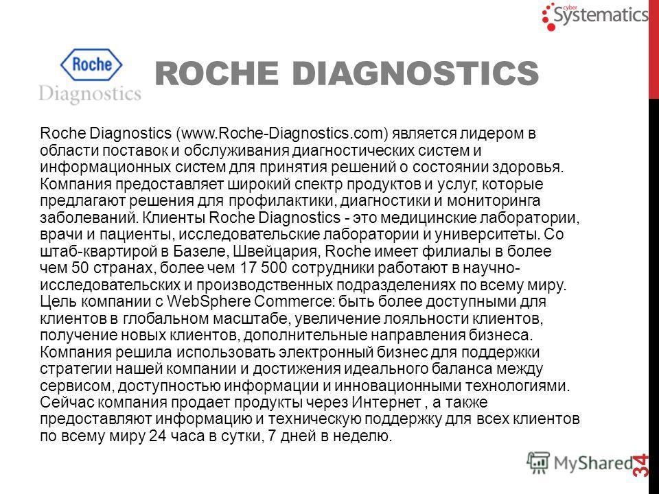 ROCHE DIAGNOSTICS Roche Diagnostics (www.Roche-Diagnostics.com) является лидером в области поставок и обслуживания диагностических систем и информационных систем для принятия решений о состоянии здоровья. Компания предоставляет широкий спектр продукт