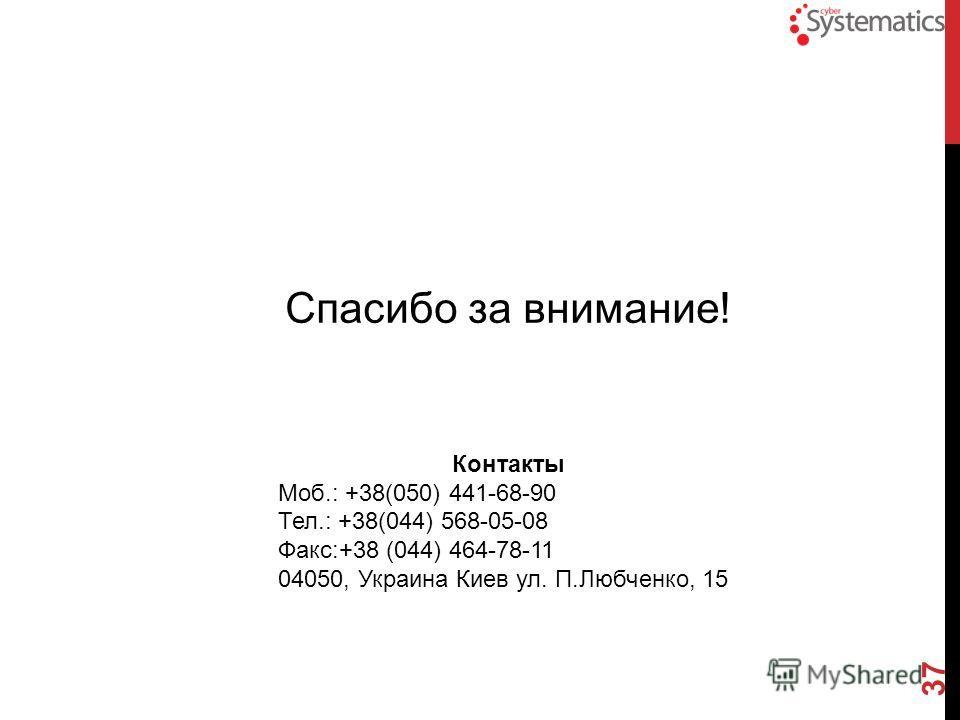 Спасибо за внимание! Контакты Моб.: +38(050) 441-68-90 Тел.: +38(044) 568-05-08 Факс:+38 (044) 464-78-11 04050, Украина Киев ул. П.Любченко, 15 37