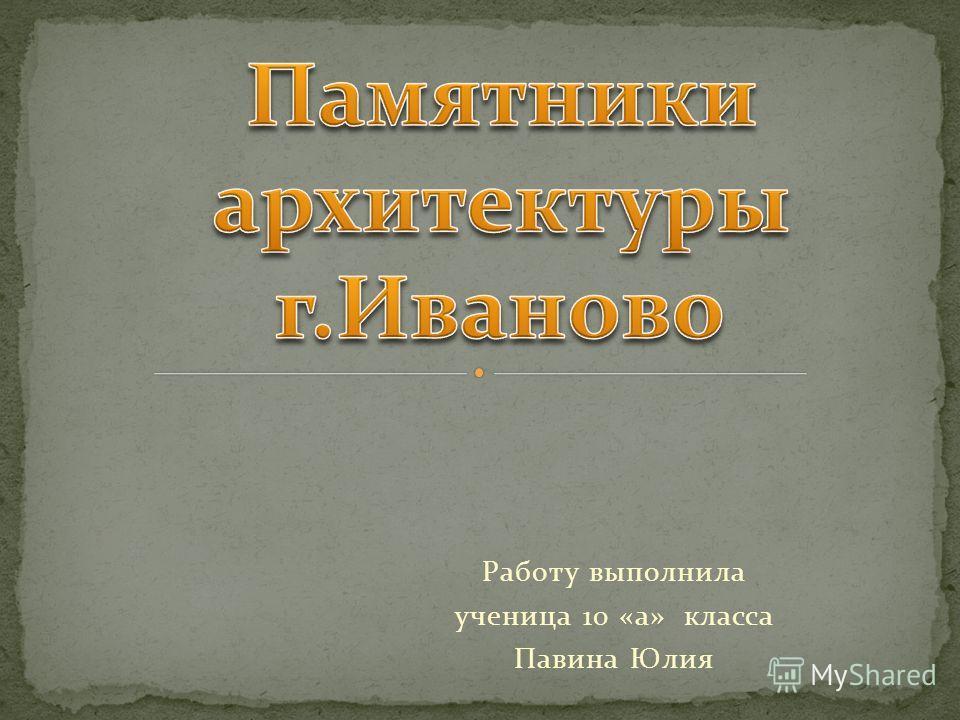 Работу выполнила ученица 10 «а» класса Павина Юлия