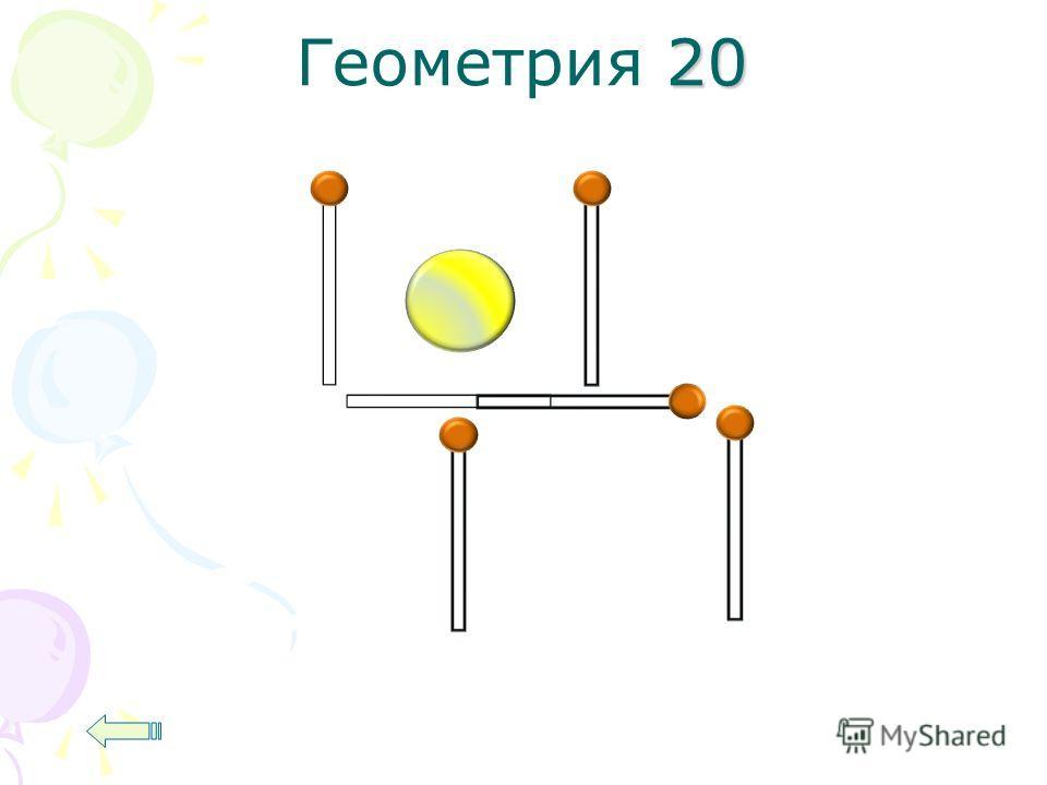 20 Геометрия 20
