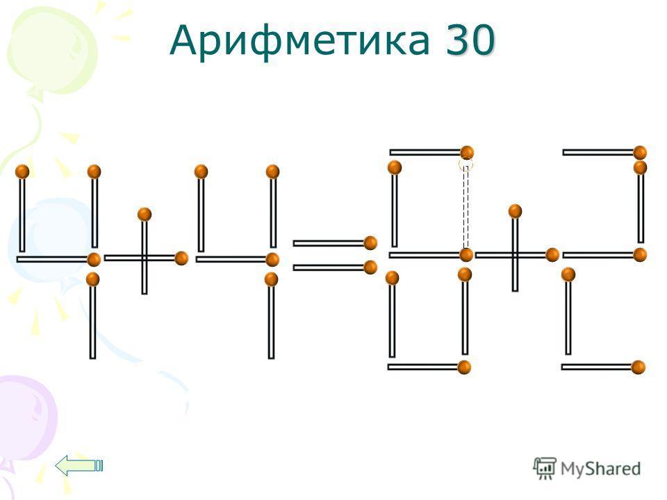 30 Арифметика 30