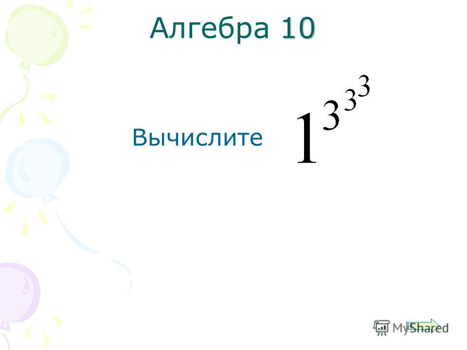 10 Алгебра 10 Вычислите