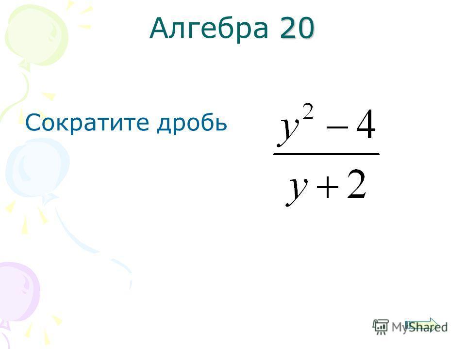 20 Алгебра 20 Сократите дробь