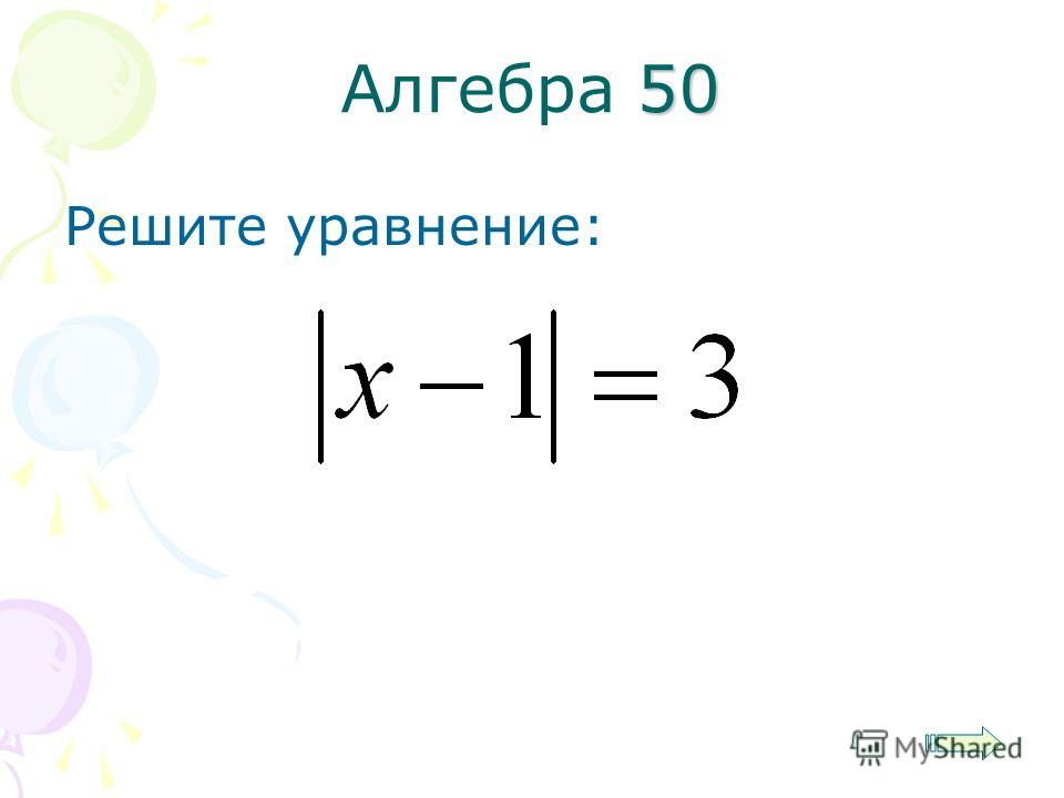 50 Алгебра 50 Решите уравнение: