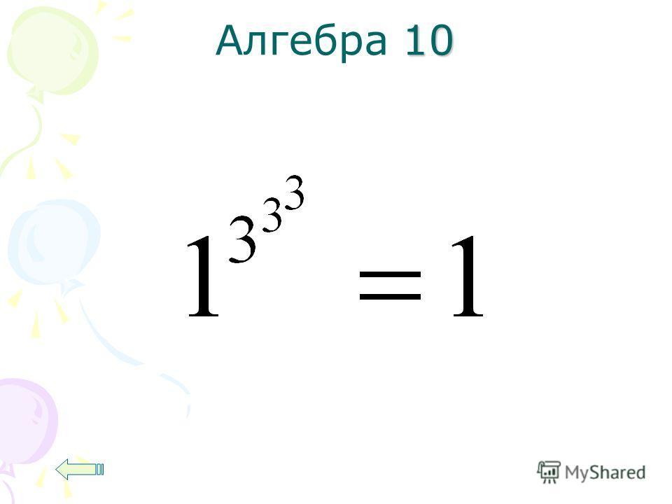 10 Алгебра 10