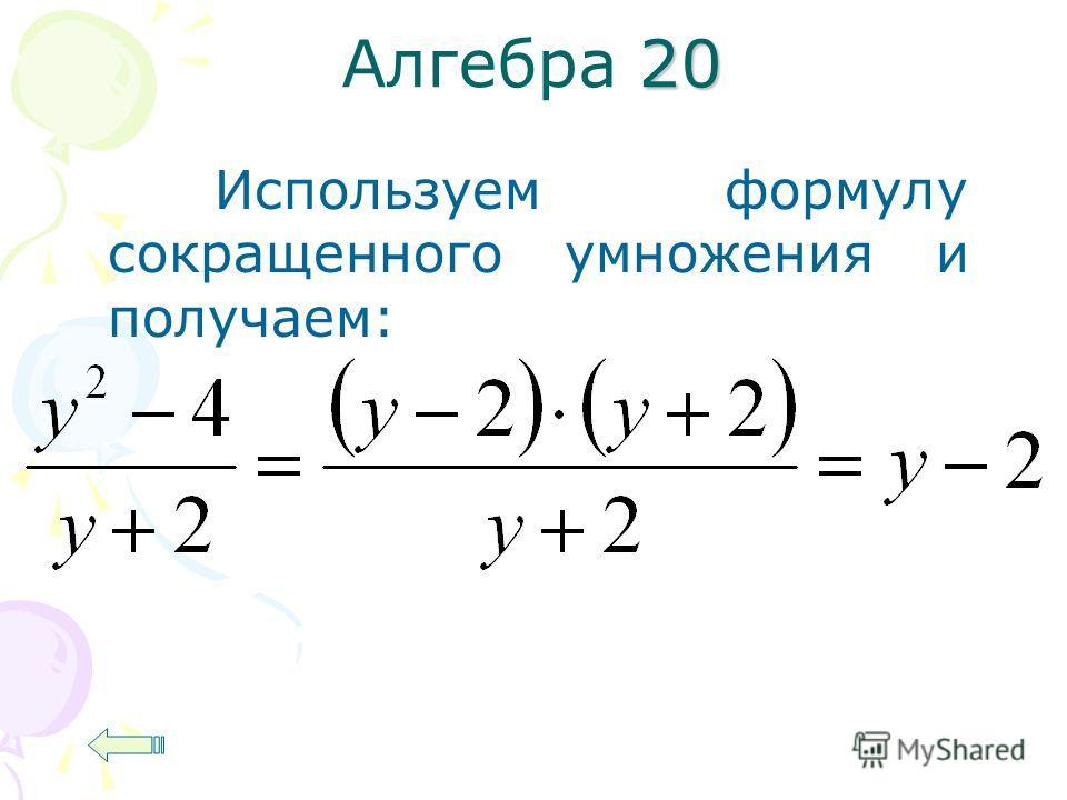 20 Алгебра 20 Используем формулу сокращенного умножения и получаем: