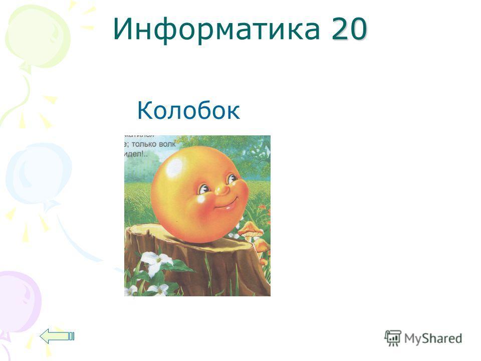 20 Информатика 20 Колобок