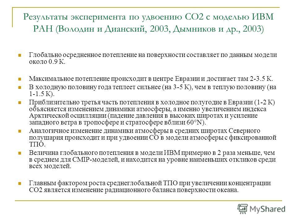 Результаты эксперимента по удвоению СО2 с моделью ИВМ РАН (Володин и Дианский, 2003, Дымников и др., 2003) Глобально осредненное потепление на поверхности составляет по данным модели около 0.9 К. Максимальное потепление происходит в центре Евразии и