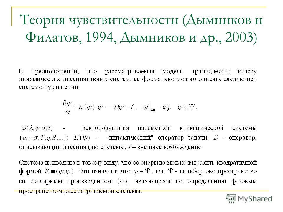 Теория чувствительности (Дымников и Филатов, 1994, Дымников и др., 2003)