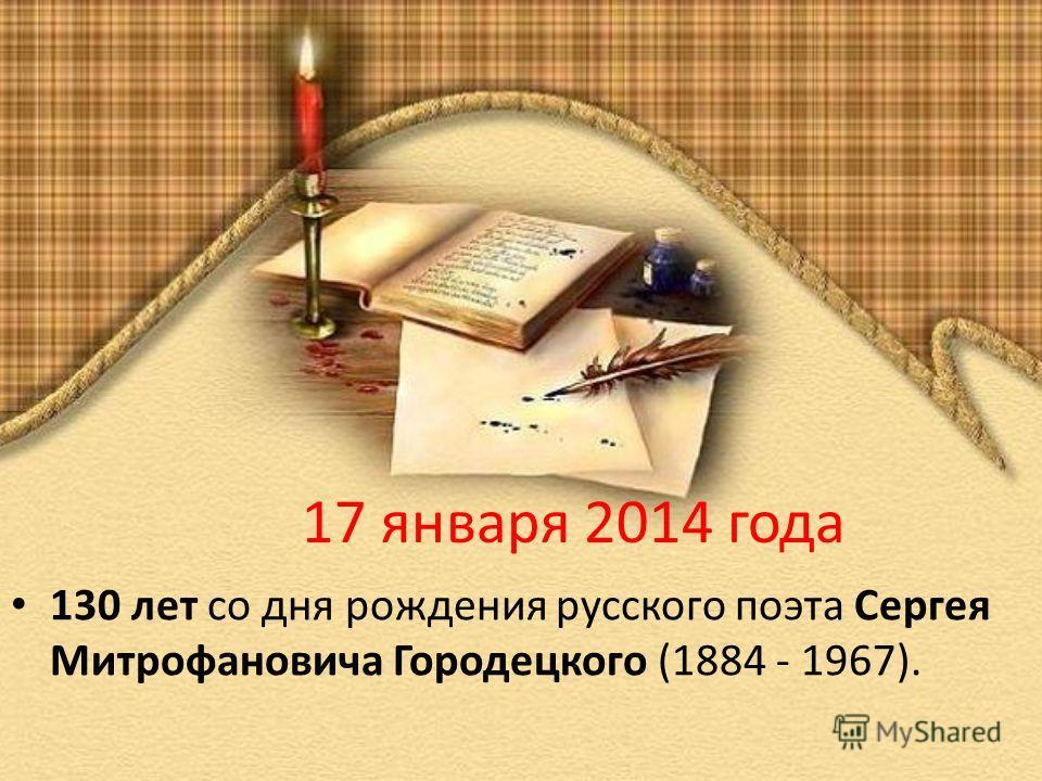 17 января 2014 года 130 лет со дня рождения русского поэта Сергея Митрофановича Городецкого (1884 - 1967).