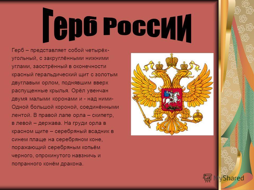Герб – представляет собой четырёх- угольный, с закруглёнными нижними углами, заострённый в оконечности красный геральдический щит с золотым двуглавым орлом, поднявшим вверх распущенные крылья. Орёл увенчан двумя малыми коронами и - над ними- Одной бо