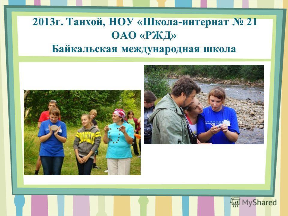 2013г. Танхой, НОУ «Школа-интернат 21 ОАО «РЖД» Байкальская международная школа