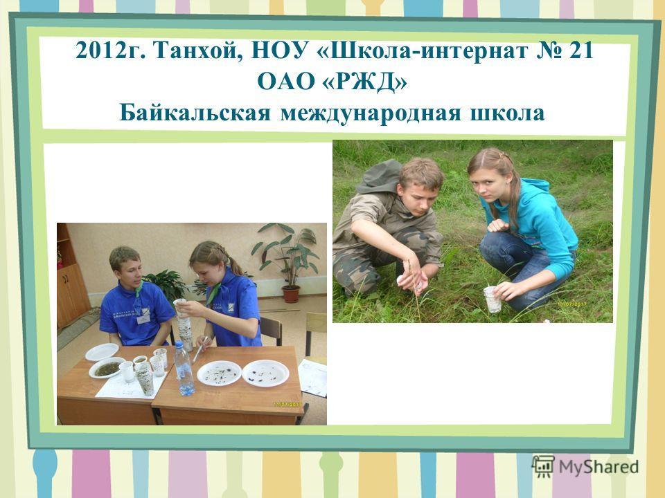 2012г. Танхой, НОУ «Школа-интернат 21 ОАО «РЖД» Байкальская международная школа